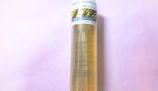 【レビュー&成分解析】マツキヨのアルジェランクレンジングオイルは敏感肌に優しい?アラサー女子口コミレポ!