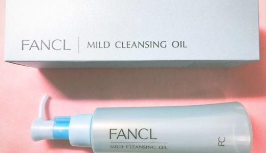 ファンケルマイルドクレンジングオイルを30代の敏感肌が使った感想を語る