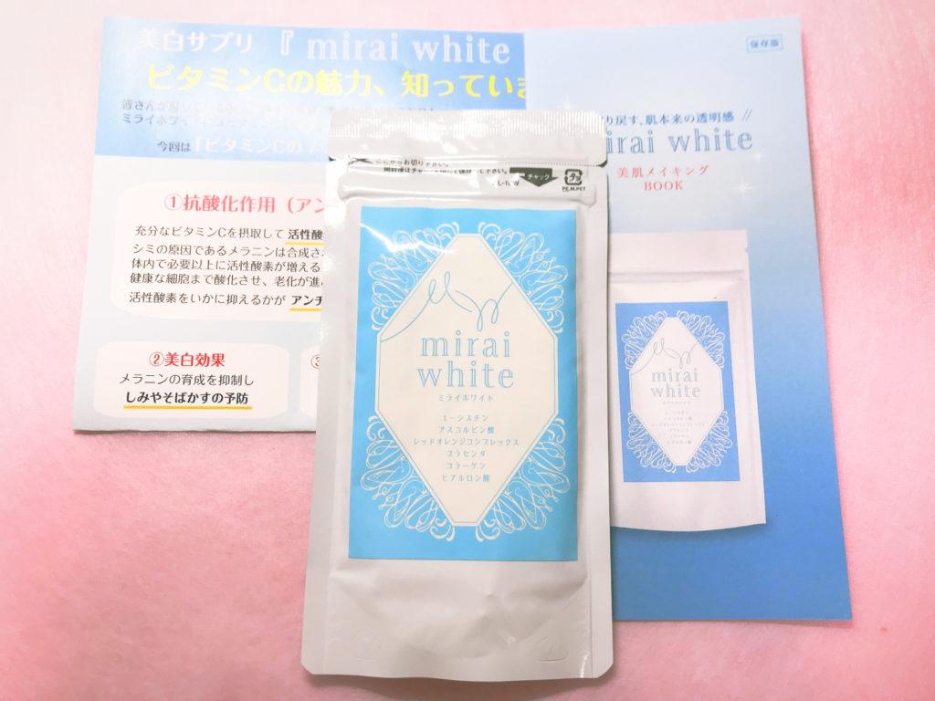 飲む日焼け止めプラセンタミライホワイト美白効果