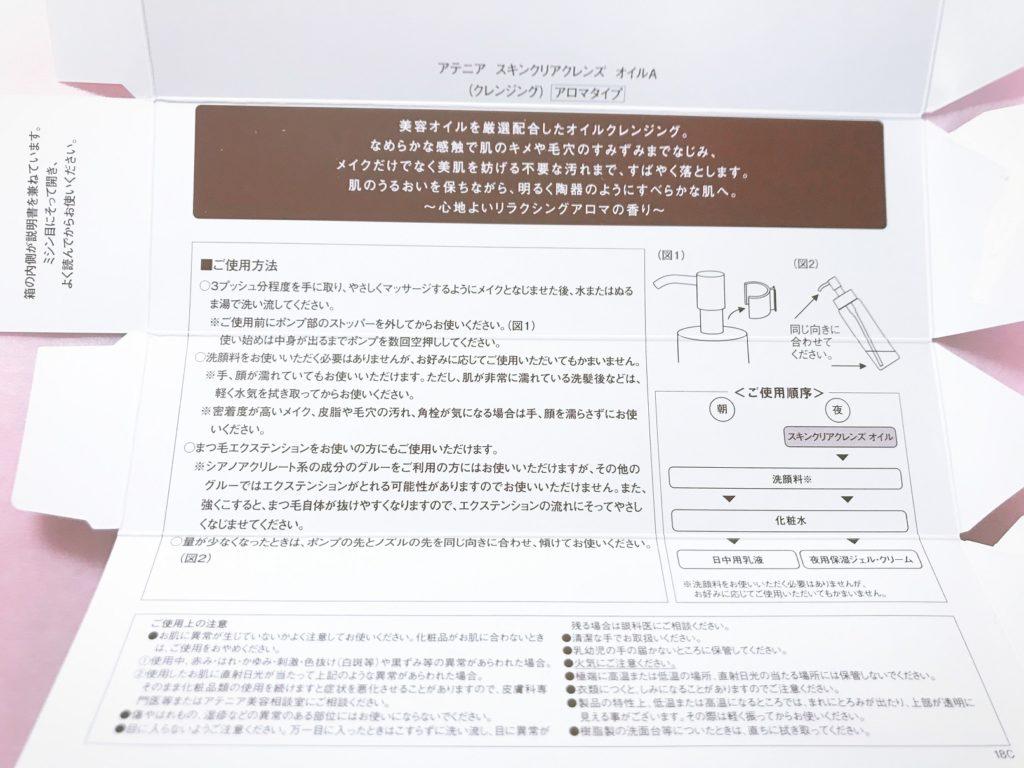 レビュー成分解析ファンケルアンドミライANDMIRAIクレンジングオイル敏感肌アラサー口コミ