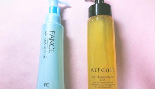 【クレンジングオイル比較】ファンケルorアテニア☆乾燥性敏感肌のアラサー女子はどっちを使うべき?