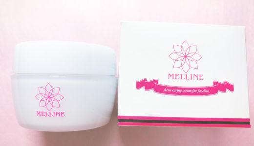 メルラインを30代の敏感肌が使った感想を語る