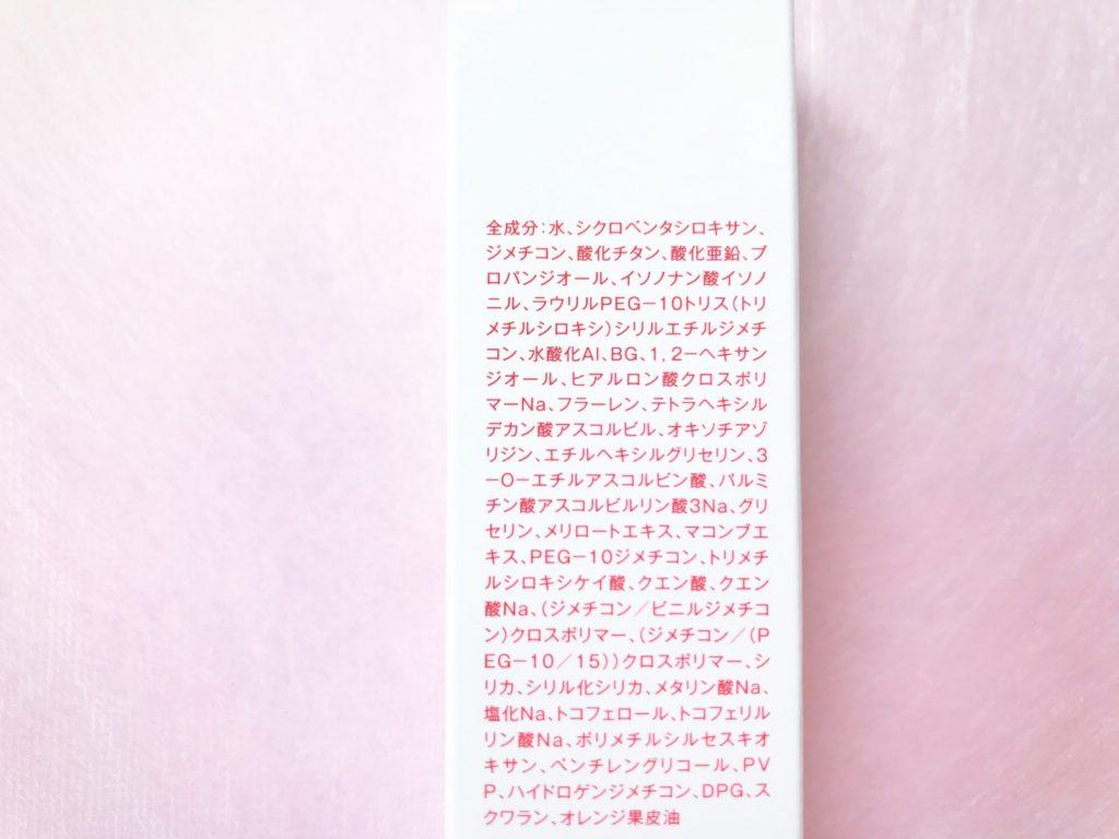ダブルフラーレンモイストUVミルクレビュー口コミ感想30代